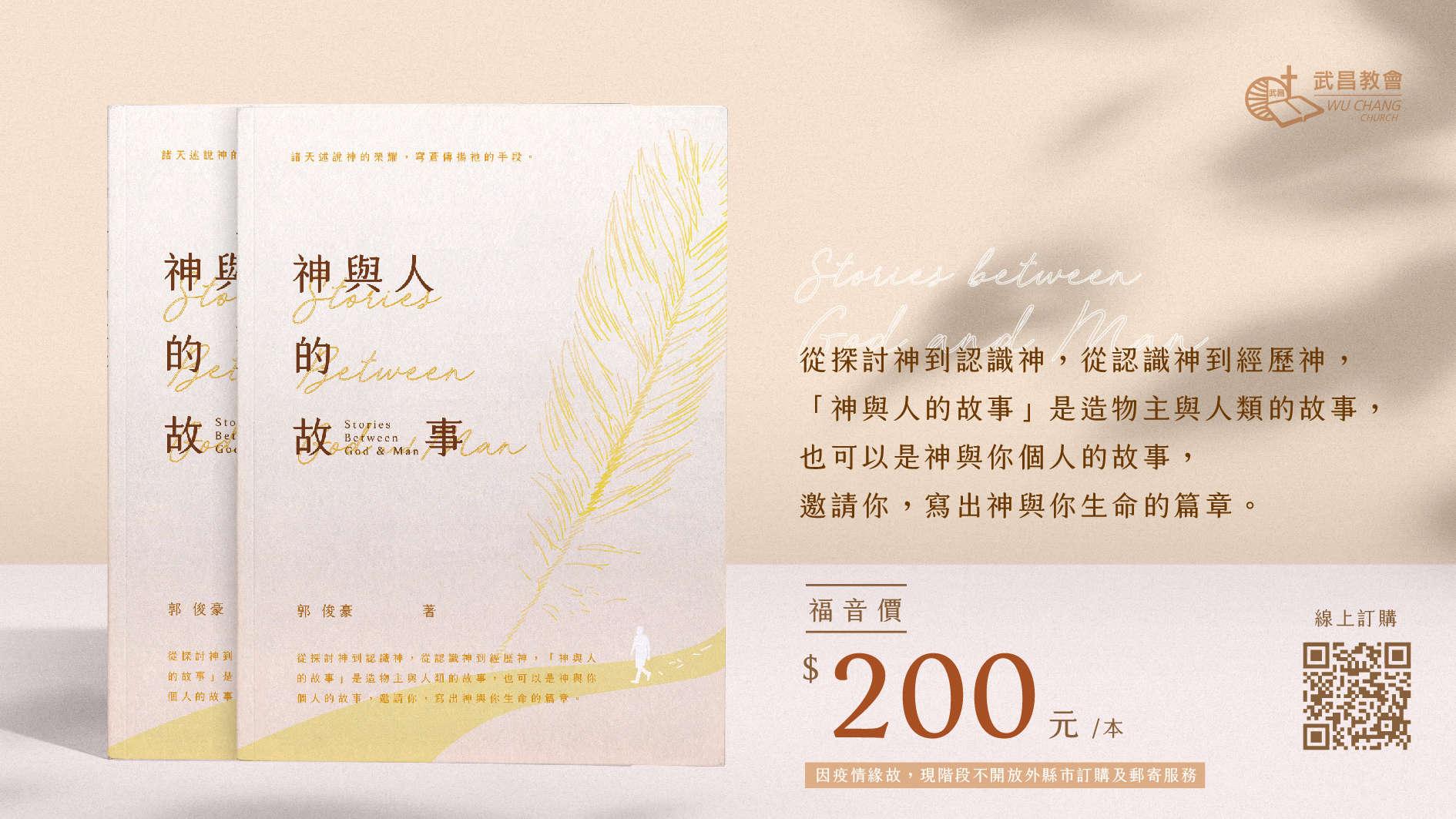 武昌 banner
